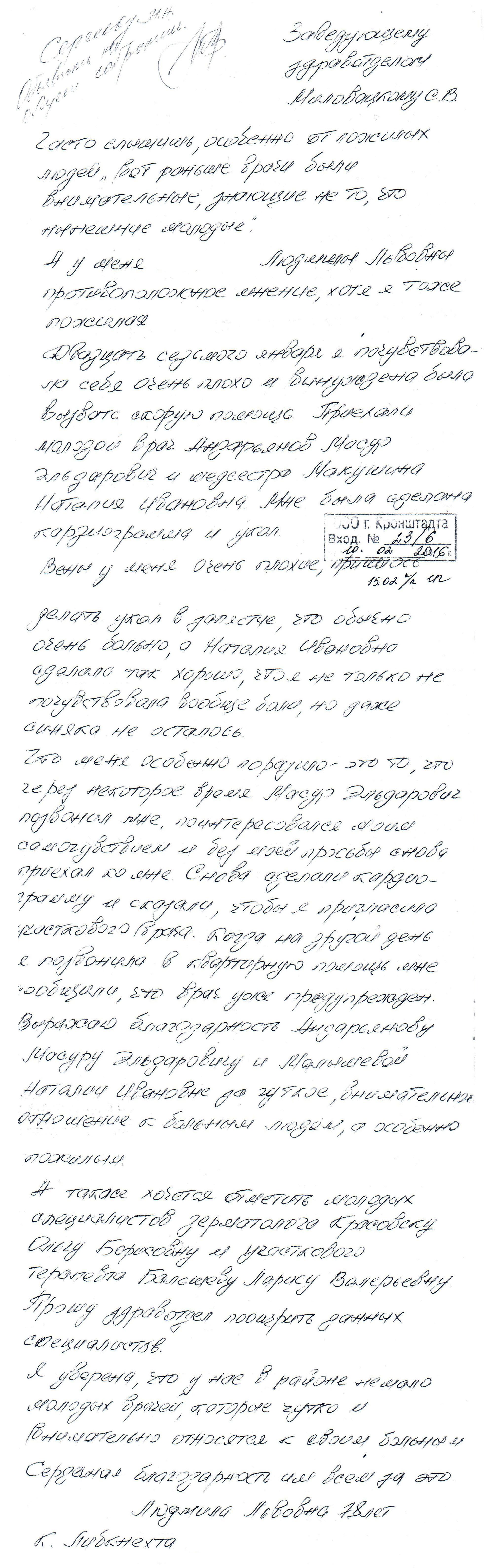 Курская детская поликлиника 8 официальный сайт