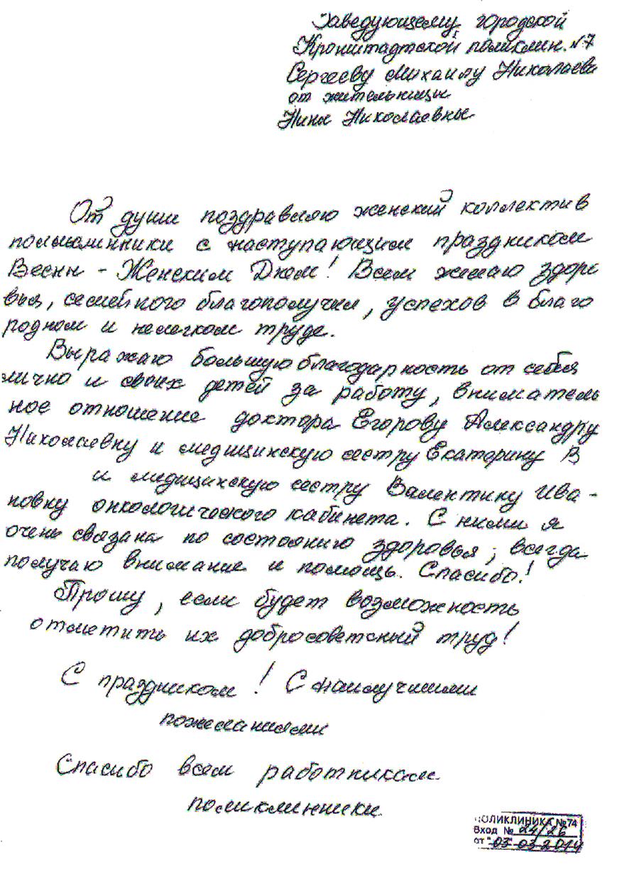 Запись на прием к врачу в николаевскую поликлинику г.петергоф